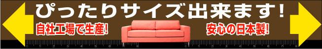 ぴったりサイズ業務用家具